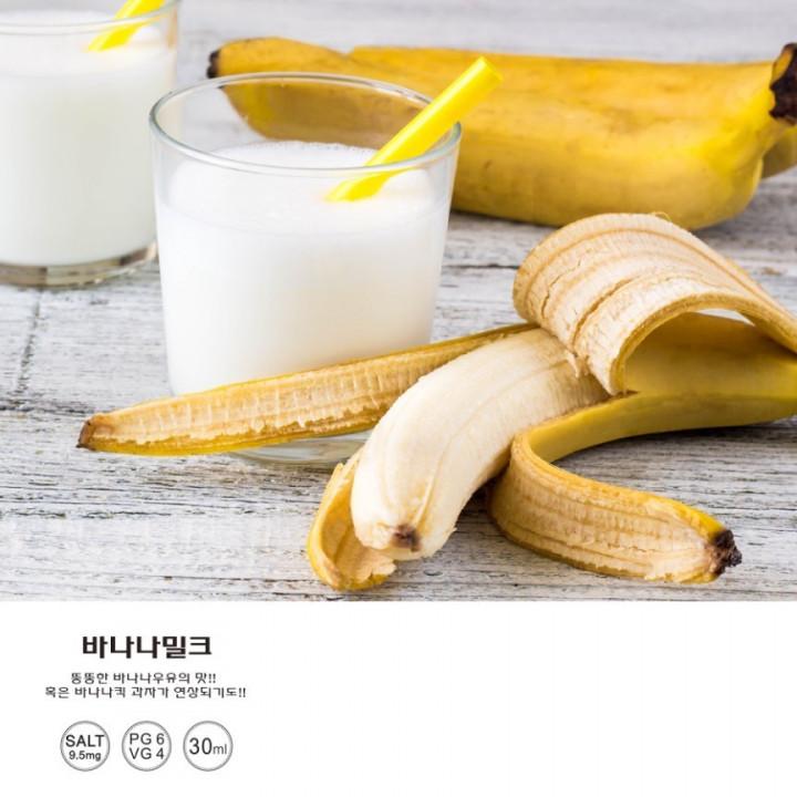 바나나밀크