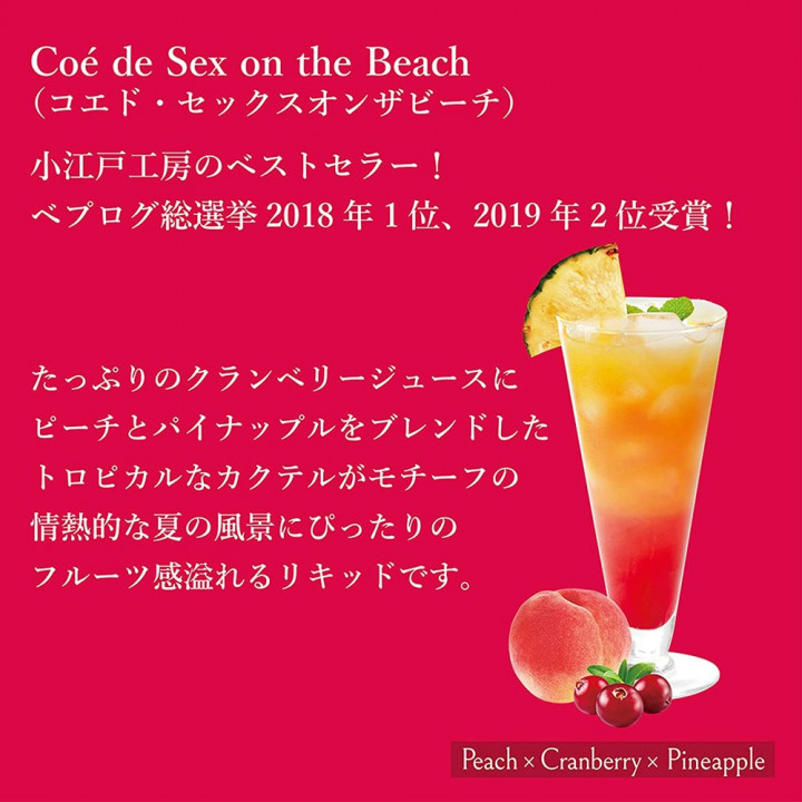 Coé de Sex on the Beach